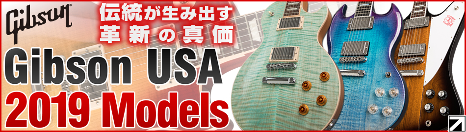 Gibson USA 2019 Models