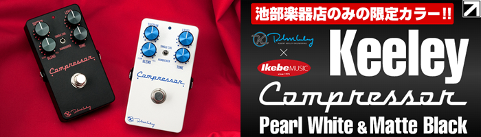【Keeley Compressor Plus 限定カラーモデル】