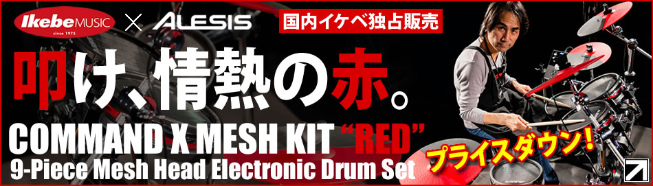 【叩け、情熱の赤。IKEBE×Alesis Command X 9-Piece Mesh Head Electronic Drum Set】