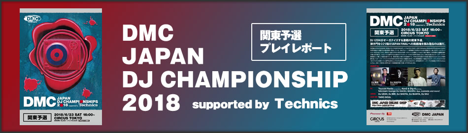 【DMC JAPAN DJ CHAMPIONSHIP 2018 supported by Technics 関東予選 プレイレポート】