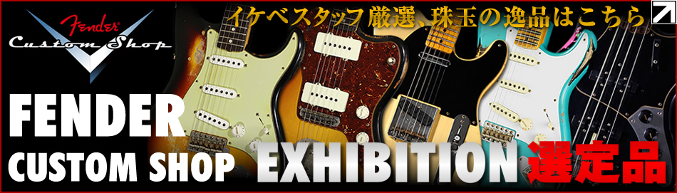 【FENDER CUSTOM SHOP EXHIBITION選定品】