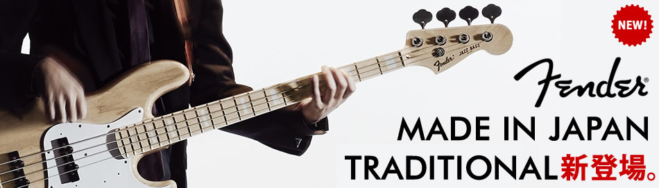 【Fender Made in Japan Traditional】