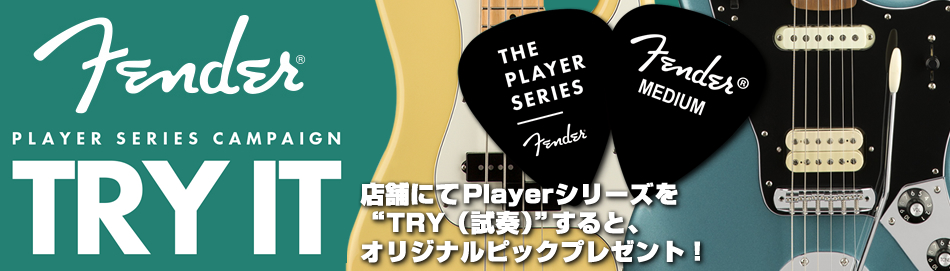 【FENDER PLAYERシリーズ発売記念 FENDER TRY IT CAMPAIGN】