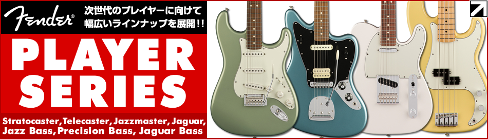 Fender Player Series