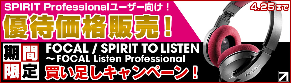 【期間限定!『FOCAL / SPIRIT TO LISTEN ~FOCAL Listen Professional 買い足しキャンペーン】