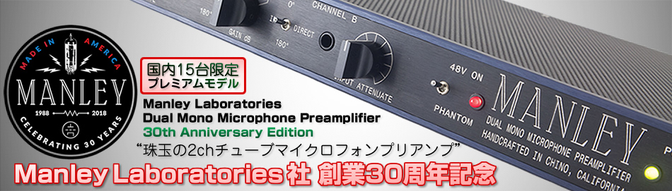 Manley社創業30周年記念!珠玉の2chチューブマイクロフォンプリアンプ Dual Mono Microphone Preamplifier 30th Anniversary Edition