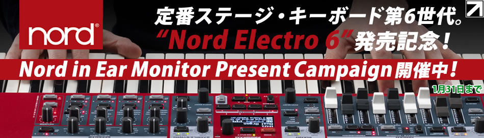 "【 Nord定番ステージ・キーボード第6世代。""Nord Electro 6""発売記念!期間限定『Nord in Ear Monitor Present Campaign』開催中!】"