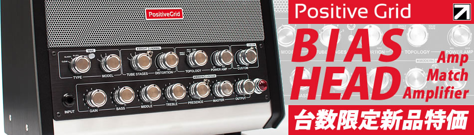 「台数限定新品特価」Positive Grid BIAS HEAD  [Amp Match Amplifier]