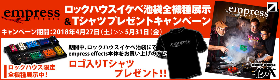 【empress effects全機種展示&Tシャツプレゼントキャンペーン】