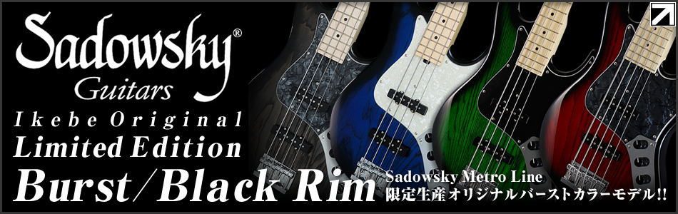 【Sadowsky Guitars Ikebe Original Limited Edition 『Burst/Black Rim』】