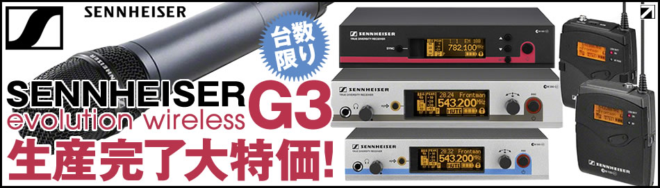 【SENNHEISER evolution Wireless G3・生産完了大特価!】