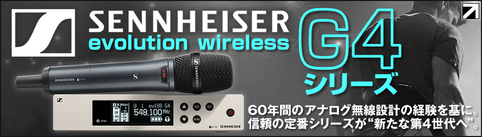 SENNHEISER evolution wireless G4シリーズ