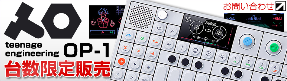 Teenage engineering OP-1 台数限定再販売!!!