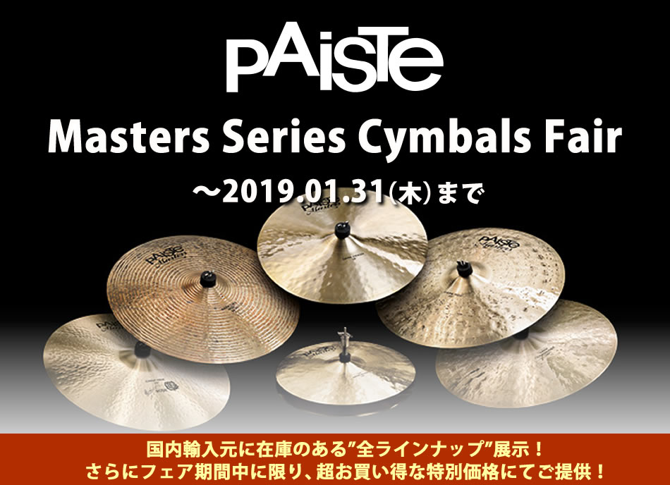 【Paiste Masters Series Cymbals Fair ~2019/01/31(木)まで 】