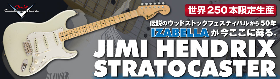 【Fender Custom Shop LIMITED EDITION JIMI HENDRIX STRATOCASTER】