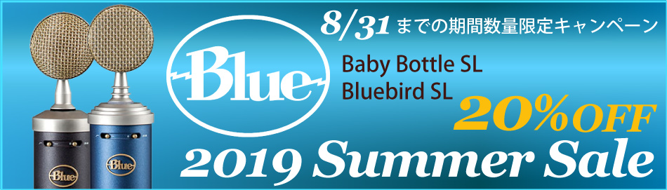 Baby Bottle SL と Bluebird SL が期間数量限定20%OFF!Blue Microphones 2019 Summer Sale 開催中!
