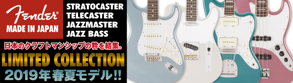 Fender Made in Japan Limited Collection