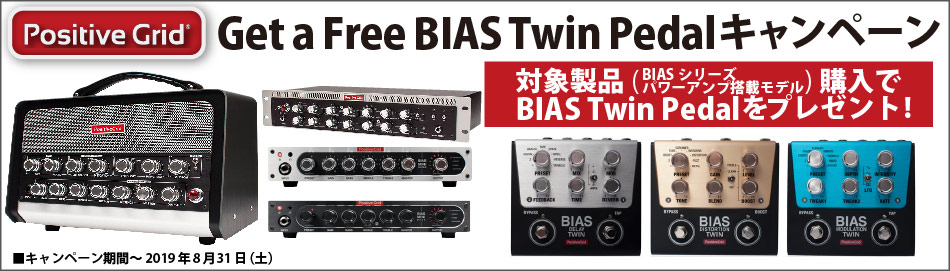 【Positive Grid Get a Free BIAS Twin Pedalキャンペーン】