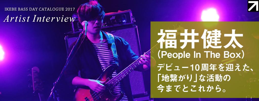 【福井健太(People In The Box)インタビュー完全版】