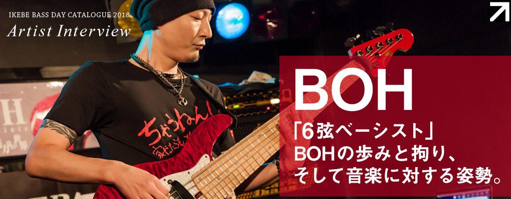 【BOHインタビュー インタビューWeb版】