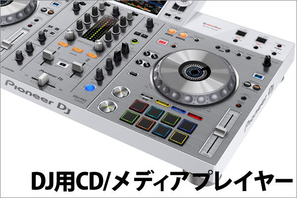 DJ用CD/メディアプレイヤー