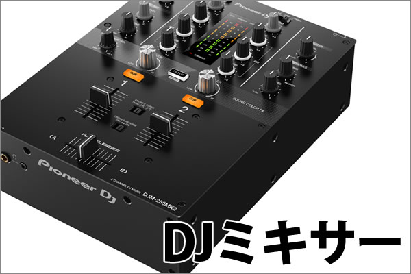 DJミキサー