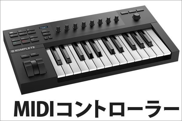MIDIコントローラー