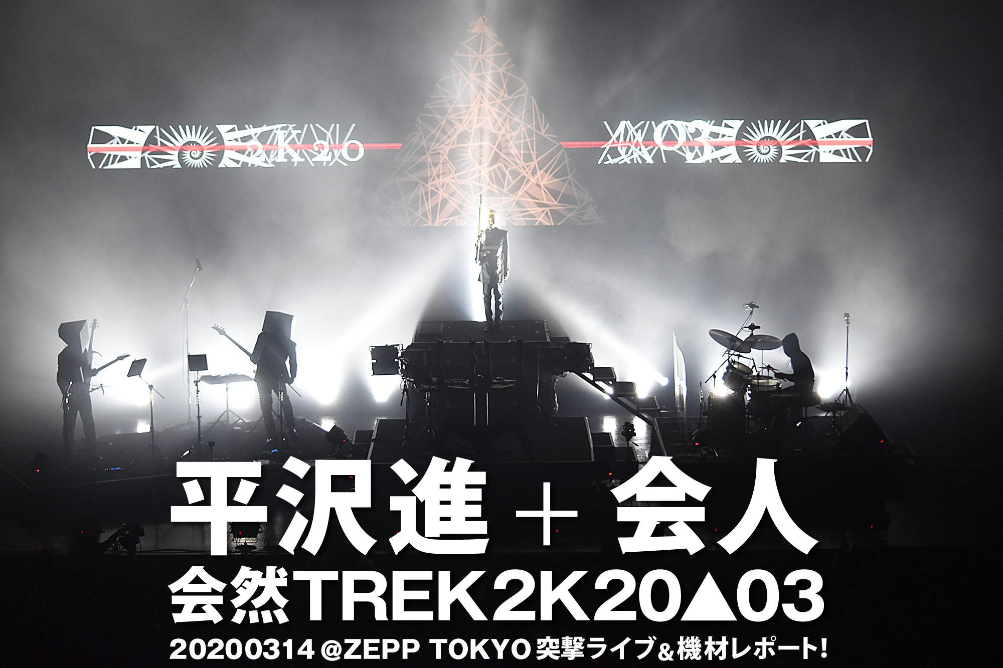平沢進+会人 会然TREK2K20▲03 20200314 @ZEPP TOKYO突撃ライブ&機材レポート!